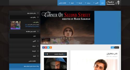 وب سایت رسمی نادر سامانیان